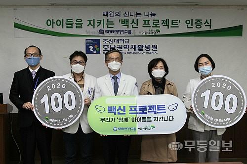 [백신프로젝트] <21>조선대학교 호남권역재활병원